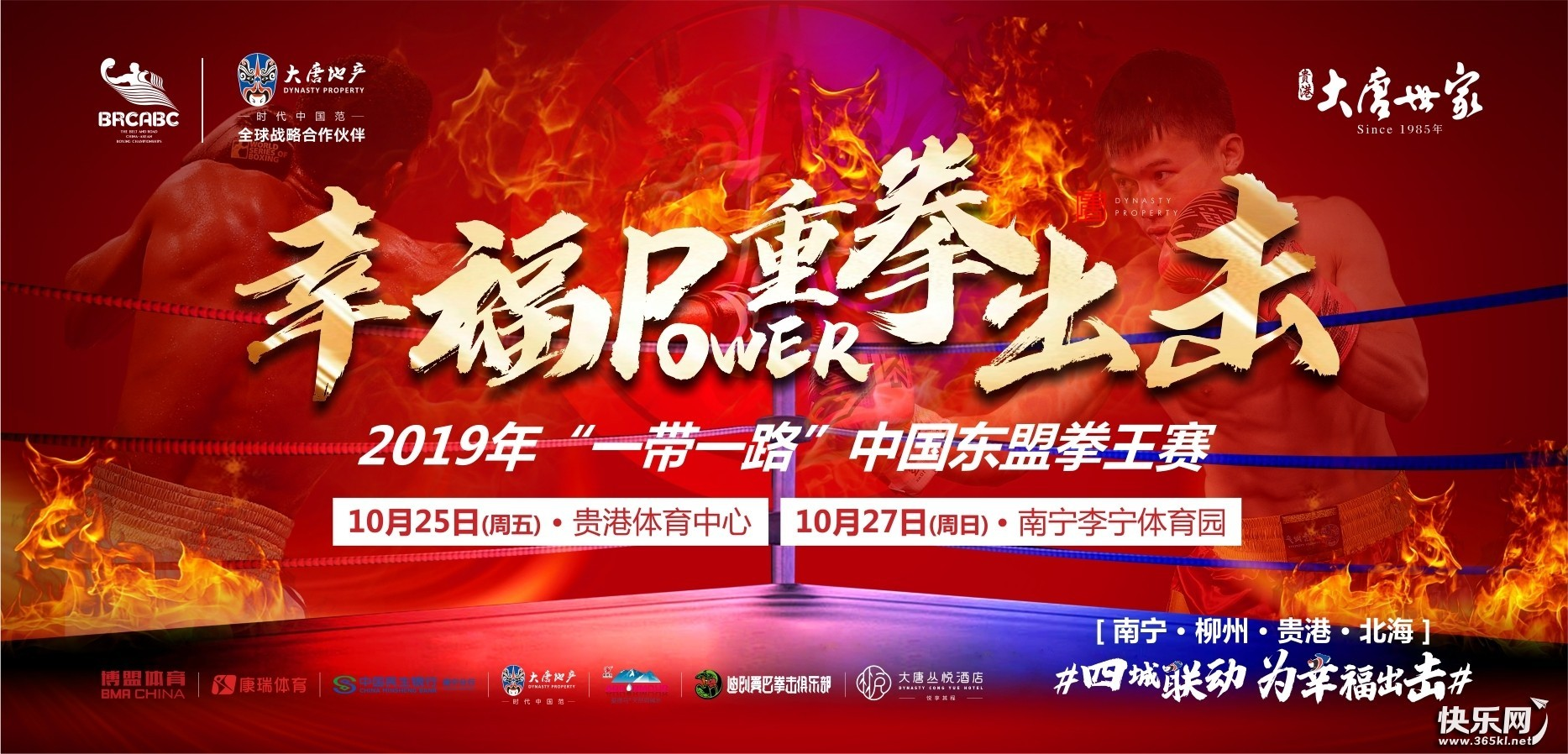 东盟十国顶级拳赛,10月25日将燃爆贵港!