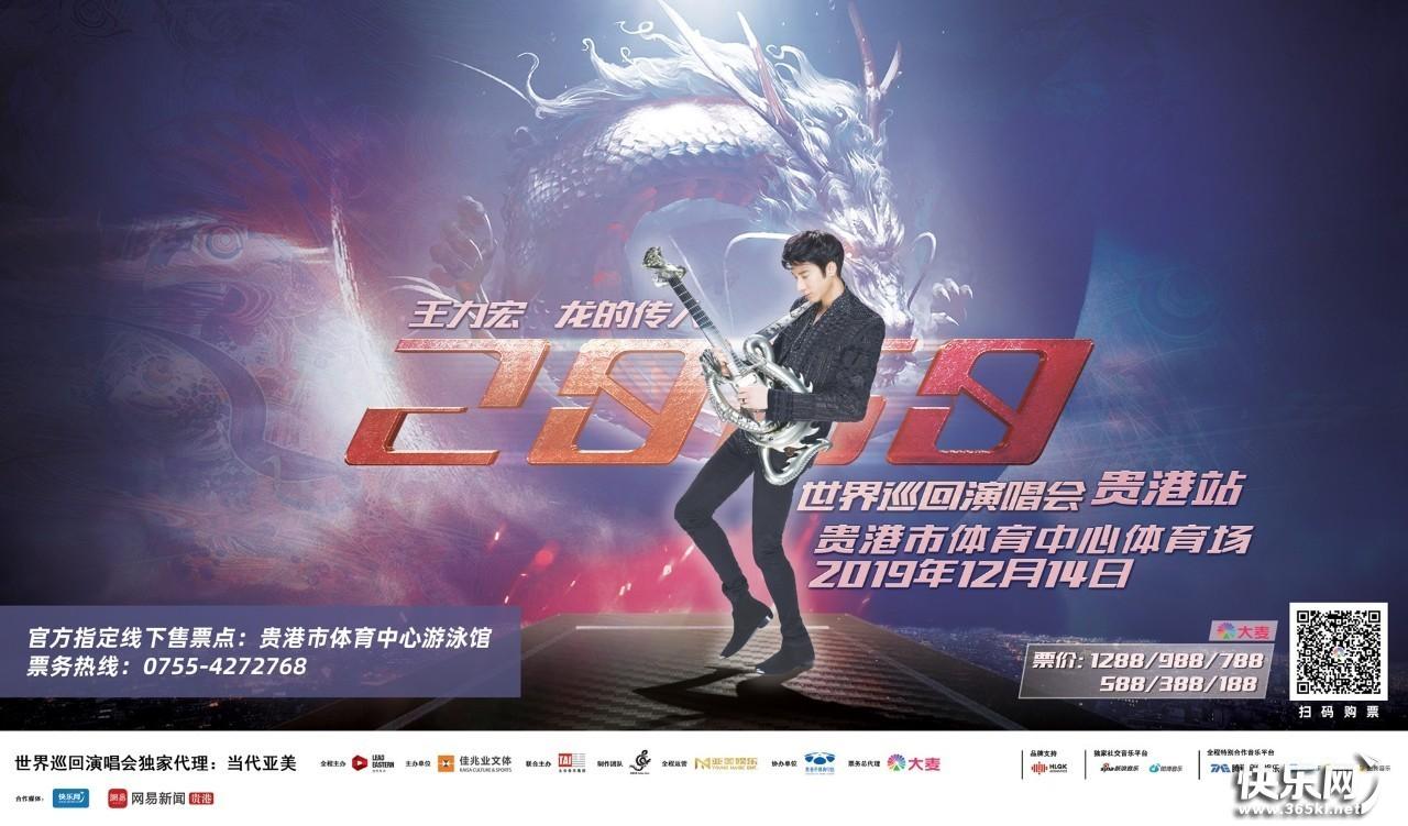 王力宏贵港演唱会开票!小城大唱如同科幻巨献!