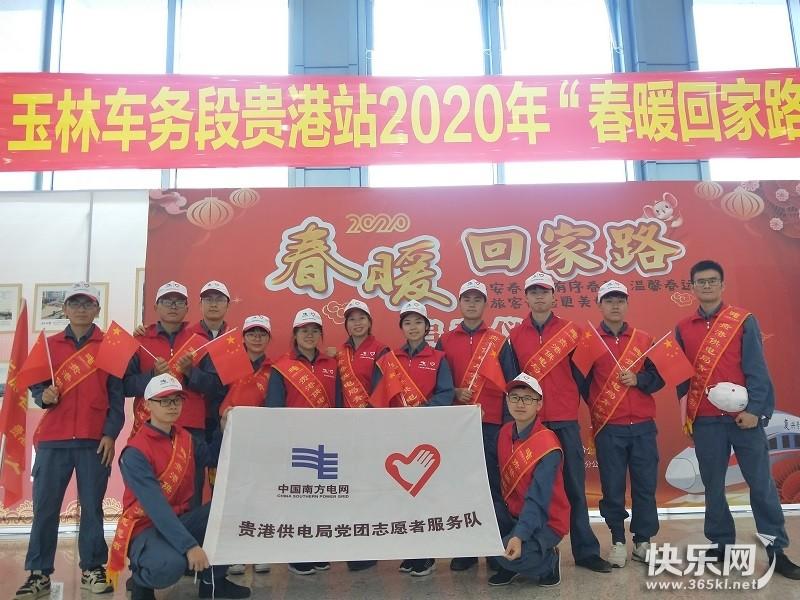贵港供电局青年志愿者多年来服务春运,温暖回家路.jpg