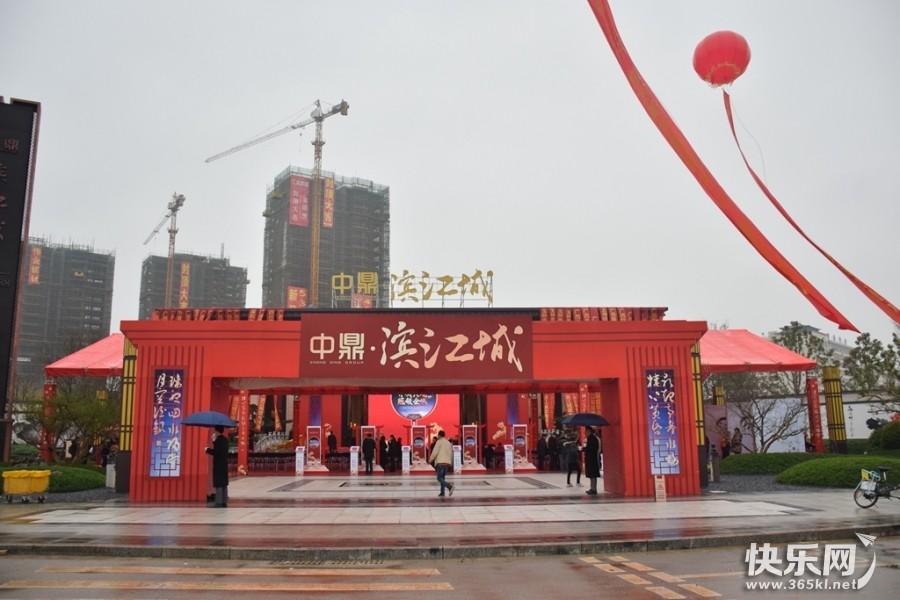 城启盛境 府开东方 · 中鼎滨江城营销中心开放盛典圆满成功