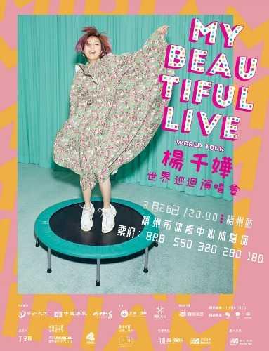 《MY BEAUTIFUL LIVE 楊千嬅世界巡迴演唱會》2020年3月28日梧州站延期聲明