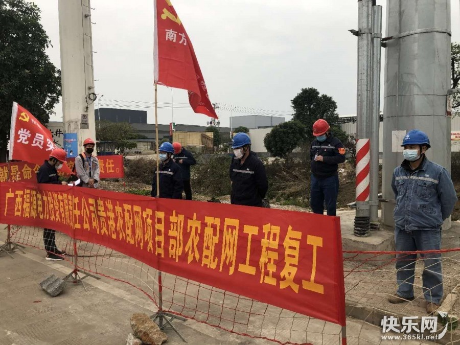 贵港供电局:电网建设恢复活力 助力企业复工复产