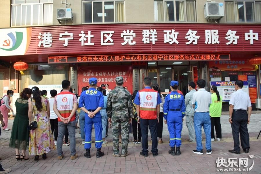 贵港市未成年人保护中心港宁社区服务站项目启动暨揭牌仪式昨天隆重举行