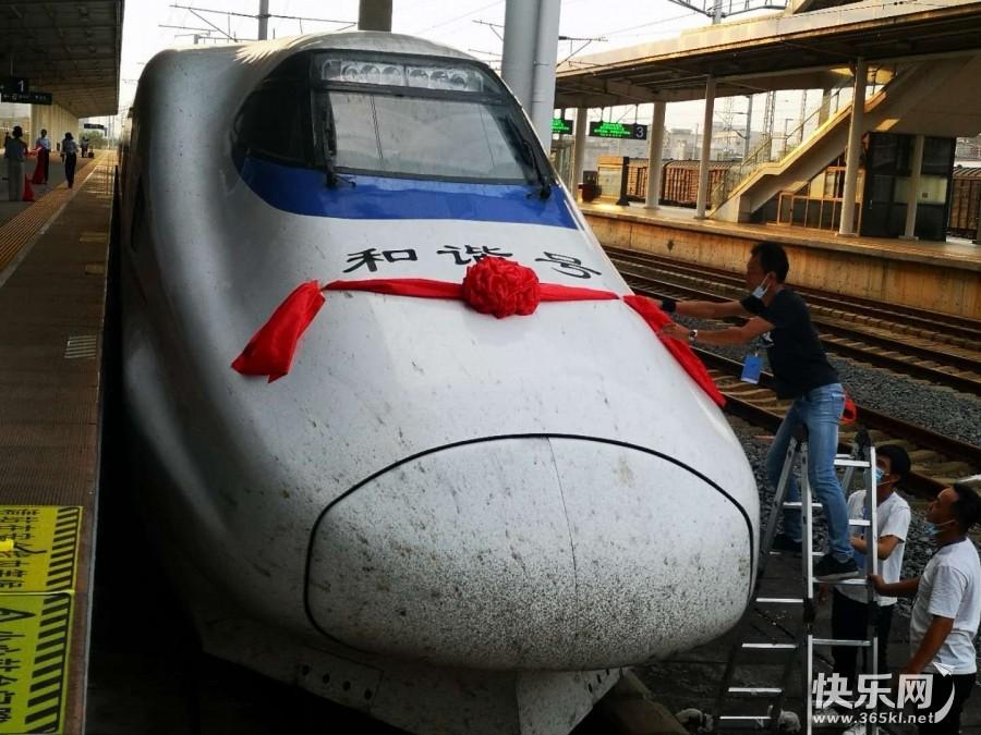 """第一部bob体育在线注册始发""""中国荷城·荷美bob体育在线注册""""动车组列车,圆满发车"""