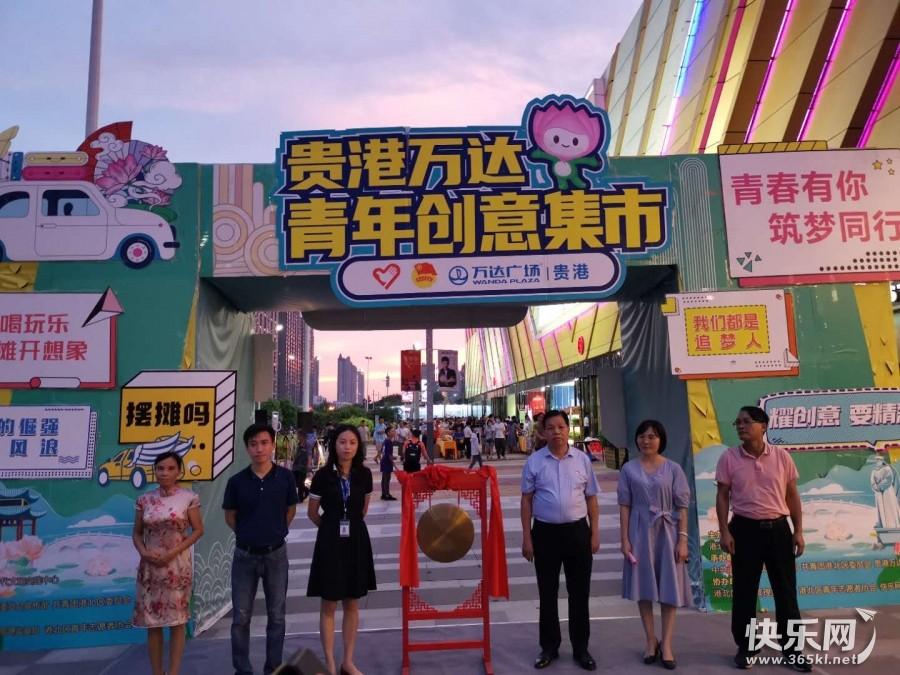"""万达广场青年创意集市""""开市""""啦 !好看的、好吃的等你来"""