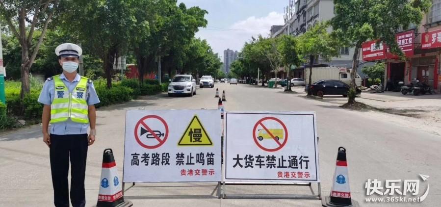 记得了,现在至3点30分进行高考英语听力测试,禁止所有机动车在考点周边道路通行...